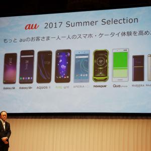 スマートフォン7機種と家庭向けIoT『au HOME』を発表 au 2017年夏モデル発表会レポート