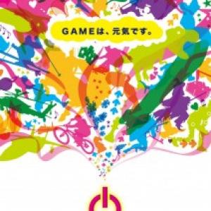 【読者プレゼント】『東京ゲームショウ2009』のチケットが20組40名様に当たります!