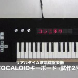 リアルタイムにVOCALOIDを歌わせる凄いキーボード! 「売ってくれ」「特許レベル」の声