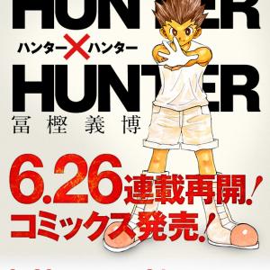 『HUNTER×HUNTER』連載再開が決定! 最新34巻の発売同日に『ジャンプ』で続きのエピソードを掲載
