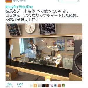 「一瞬浮気を疑われました(笑)」 山寺宏一さんの「彼氏とデートなう」ツイートが予想以上の大反響!?