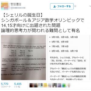 あなたは解ける? アジア太平洋数学オリンピックに出された「シェリルの誕生日」が難問
