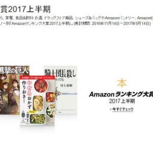 コミック部門は「進撃の巨人」強し! 『Amazon』が2017年上半期のランキング大賞を発表