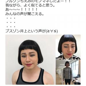 ノンスタ井上裕介さん「ブルゾンちえみのモノマネしたよー!!我ながら、よく似てると思う」