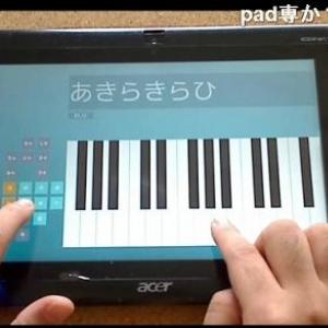 リアルタイムにVOCALOIDを歌わせる凄いキーボードがアプリになった! 要望に挙がっていたフリックにも対応