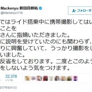 USJでライド中に自撮り 広瀬すずさんや野村周平さんらが炎上し新田真剣佑さんが『Twitter』で謝罪