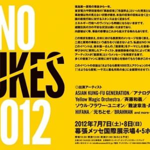 YMO、斉藤和義、難波章浩らが出演 「脱原発」を訴える音楽イベント「NO NUKES 2012」