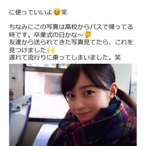 橋本環奈さん 天使すぎる「彼女とデートなう。に使っていいよ」ツイートで大反響