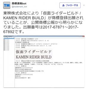 東映が『仮面ライダービルド』の商標を出願 次期は「マイクラがモチーフ?」「ガテン系?」と憶測広がる