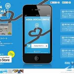 運転が楽しくなる!  『Twitter』で友達とやりとりしながら走れるドライブアプリ『AQUA SOCIAL DRIVE』