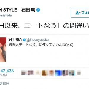 ノンスタ石田さん「『あの日以来、ニートなう』の間違いでは?」井上さんの「彼氏とデートなう。に……」のツイートに強烈ツッコミ