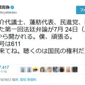 高須院長「傍聴に来てね。聴くのは国民の権利だからね」 蓮舫代表らとの裁判日程をツイート