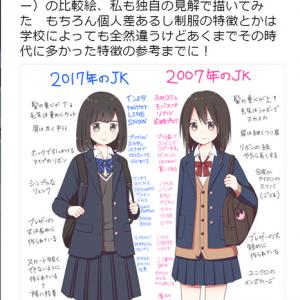 女子高生の制服や生態を10年前と比較したイラストが話題! 「ドンピシャすぎ」「スカートめっちゃ折っていた」 [オタ女]