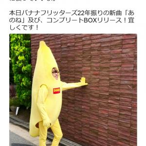 山寺宏一さん「バナナとデートなう。に使っていいよ」 日高のり子さん・関俊彦さんとのユニットが22年ぶりの新曲リリース!