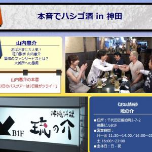 演歌界のプリンス・山内惠介さんが『ダウンタウンなう』でチクビ毛の処理を熱弁!?