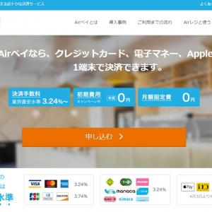 リクルートの決済サービス『Airペイ』が『Apple Pay』の取扱いを開始