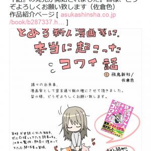 ノーギャラでサイン色紙1600枚!? 「桜色フレンズ」の佐倉色先生があのトラブルの真相を漫画で描く