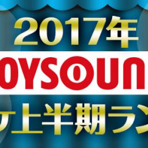 2017年JOYSOUNDカラオケ上半期ランキング発表 逃げ恥で大ヒットの星野源『恋』が首位獲得