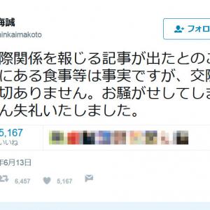 新海誠監督の不倫報道否定ツイートに「新海監督が関係をもつのは神木隆之介くんだけだと信じています」