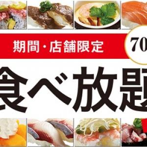 最大で「待ち時間750分」の店舗も!? かっぱ寿司の期間・店舗限定70分食べ放題が大盛況すぎた