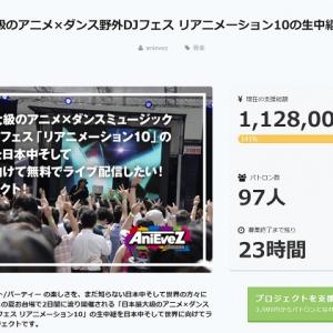 【本日まで】アニメ×ダンスミュージックフェス『Re:animation10』無料生配信プロジェクトがクラウドファンディング