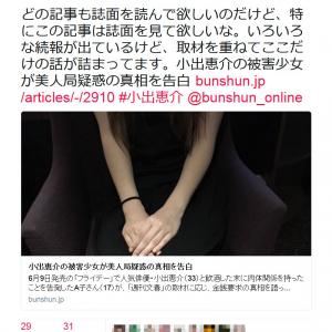小出恵介さんの記事に文春くん「取材を重ねてここだけの話が詰まってます」 ネットで話題の「セラミック」も……!?