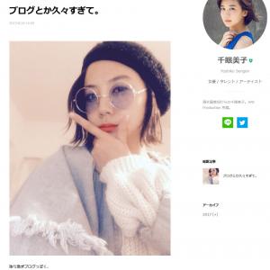 「ブログとか久々すぎて。」 千眼美子(清水富美加)さんの公式LINEブログがスタート!