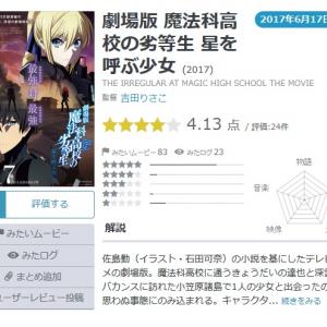 【Yahoo!映画ユーザーが選ぶ】今週末みたい映画ランキング(6月15日付)