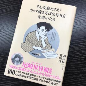 【書籍】本気で馬鹿馬鹿しいから笑える『もし文豪たちがカップ焼きそばの作り方を書いたら』