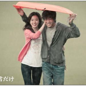 映画祭チケットがわずか7秒で完売 韓国が贈る最高のラブストーリー『ただ君だけ』