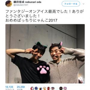 織田信成&羽生結弦の猫耳姿に「かわいいいいい」「癒されました!」萌えまくる声