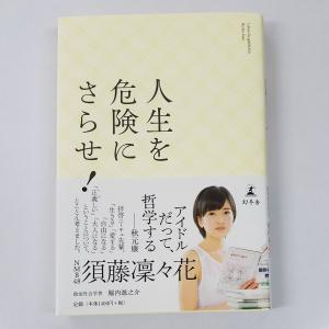 AKB総選挙で結婚宣言! 須藤凛々花さんの処女作「人生を危険にさらせ!」に注目集まる
