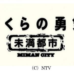 【超朗報!!】黄金期Jr.多数出演『ぼくらの勇気 未満都市』がHuluで配信決定! 待望のDVD&BD BOXも発売