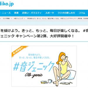 新しい音の体験!? 『radiko』が『#音ジェニック』キャンペーン第2弾でバイノーラル録音動画を公開 BOSEアイテムプレゼントも!