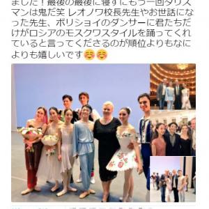 『モスクワ国際バレエコンクール』で快挙 日本人2名が金賞