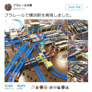 横浜駅を『プラレール』で完全再現! 制作4時間の大作に「市営地下鉄がある!」「作るの楽しそう」