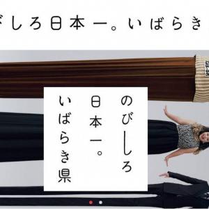 茨城県公式ツイッターアカウントのフォロワー数が10万人突破 「いばらぎ」じゃなくて「いばらき」です