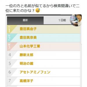 豊田真由子議員「このハゲ――っ!」秘書への暴言・暴行でネット騒然 レスラーの豊田真奈美さん困惑