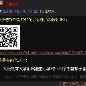 池田小学校に無差別殺人予告! 通報サイト管理人「不謹慎なユーザが多すぎる!」