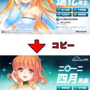 今年のエイプリルフールは? KDDIが台湾の『藍澤光』をコピー 『gooカレ』公開 超小型の芝刈り機などなど