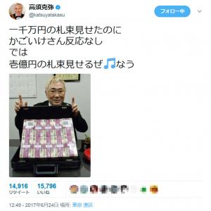 100万円札束騒動の籠池泰典氏に高須克弥院長 「札束ってのはこんなですよ」「壱億円の札束見せるぜ なう」