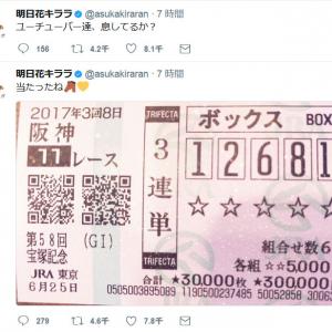 明日花キララさんが宝塚記念で三連単の馬券的中! 「ユーチューバー達、息してるか?」