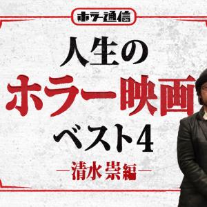 人生のホラー映画ベスト4 【映画『こどもつかい』 清水崇監督 編】