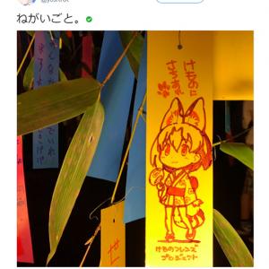 【けもフレ通信】キャラクターデザイン・吉崎観音さんが浴衣サーバルの短冊を披露! 「けもフレ2期と書いてください」の声も