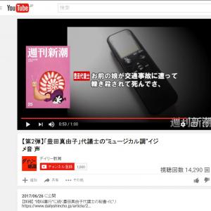 豊田真由子議員「お前の娘が轢き殺されて……」 週刊新潮が「このハゲーーっ!」に続き動画を公開