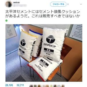 製品化の要望多数! 太平洋セメントのセメント袋風クッションが話題になり「大変困惑しています」