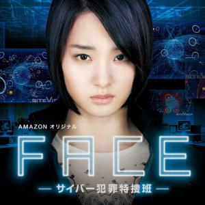剛力彩芽さんが主演ドラマでサイバー犯罪に挑む 「今までと違った新しい役」【プライム・ビデオ】