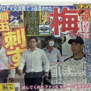 将棋の藤井聡太四段が14歳で前人未到の29連勝! そのときデイリースポーツは