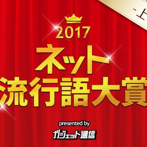 1人3つまで! 『ガジェット通信 ネット流行語大賞2017上半期』一般投票開始! 締切は7月2日24時