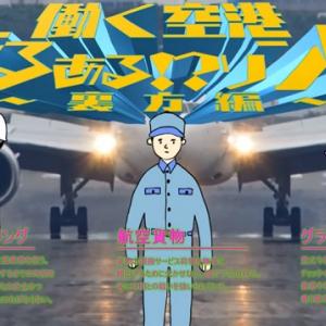 動画でラッパー&アイドル起用!? 航空連合が「空港で働く魅力発信プロジェクト」で就活生にアプローチ